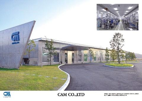 株式会社 キャム 九州工場