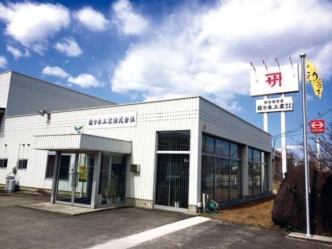 佐々木工業 株式会社
