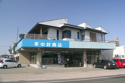 有限会社 中村商店