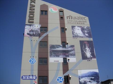 ムラタシステム株式会社 大分事務所